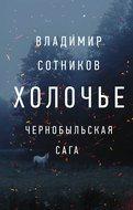 Холочье. Чернобыльская сага