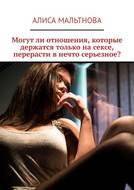 Могутли отношения, которые держатся только насексе, перерасти внечто серьезное?