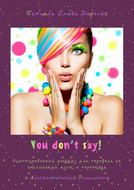 You don't say! Адаптированный рассказ для перевода наанглийский язык ипересказа. © Лингвистический Реаниматор