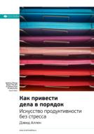 Краткое содержание книги: Как привести дела в порядок: искусство продуктивности без стресса. Дэвид Аллен
