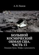 Большой космический обман США. Часть13. ЛокацияЛуны. Мифы иреальность