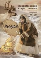 Воспоминания старого шамана. Модорхон