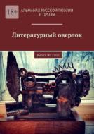 Литературный оверлок. Выпуск №1\/2020