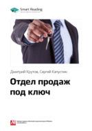 Краткое содержание книги: Отдел продаж под ключ. Дмитрий Крутов, Сергей Капустин