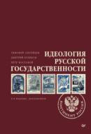 Идеология русской государственности. Континент Россия