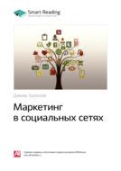 Краткое содержание книги: Маркетинг в социальных сетях. Дамир Халилов