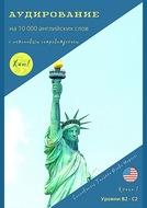 Аудирование на10000английских слов стекстовым сопровождением. Книга 1. Уровни В2—С2