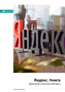 Ключевые идеи книги: Яндекс.Книга. Дмитрий Соколов-Митрич