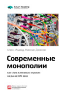 Ключевые идеи книги: Современные монополии: как стать ключевым игроком на рынке XXI века. Алекс Моазед, Николас Джонсон