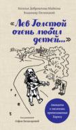 «Лев Толстой очень любил детей…». Анекдоты о писателях, приписываемые Хармсу
