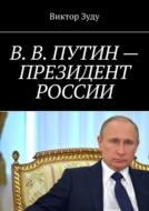 В.В.Путин– Президент России. Народ и власть – вместе мы сила!