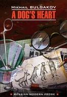 A dog\'s heart (A Monstrous Story) \/ Собачье сердце (Чудовищная история). Книга для чтения на английском языке
