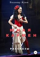 Юная Кармен