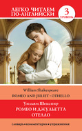 Romeo and Juliet. Othello \/ Ромео и Джульетта. Отелло