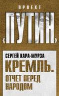 Кремль. Отчет перед народом