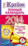 Крайон. Лунный календарь на 2014 год. Что и когда надо делать, чтобы жить счастливо
