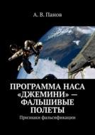 Программа НАСА «Джемини»– фальшивые полеты. Признаки фальсификации