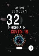 32мнения оCOVID-19