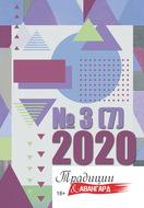 Традиции & Авангард. №3 (7) 2020 г.