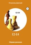 Е2-e4. Сборник рассказов