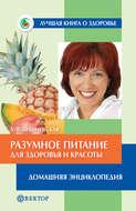 Разумное питание для здоровья и красоты. Домашняя энциклопедия