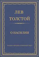 Полное собрание сочинений. Том 7. Произведения 1856–1869 гг. О насилии