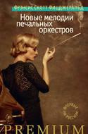 Новые мелодии печальных оркестров (сборник)