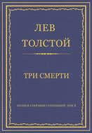 Полное собрание сочинений. Том 5. Произведения 1856–1859 гг. Три смерти