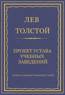 Полное собрание сочинений. Том 8. Педагогические статьи 1860–1863 гг. Проект устава учебных заведений