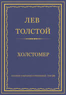 Полное собрание сочинений. Том 26. Произведения 1885–1889 гг. Холстомер