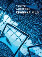 Хроника № 13 (сборник)