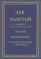 Полное собрание сочинений. Том 33. Воскресение. Черновые редакции и варианты
