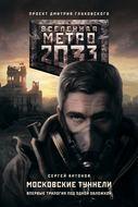 Метро 2033. Московские туннели (сборник)