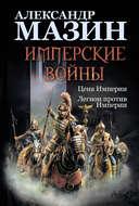 Имперские войны: Цена Империи. Легион против Империи