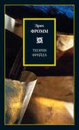 Теория Фрейда (сборник)