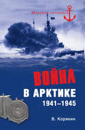 Война в Арктике. 1941—1945