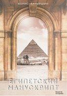 Египетский манускрипт
