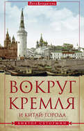 Вокруг Кремля и Китай-Города