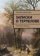 Записки оТерпелове. трилогия «Ангелы»