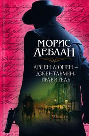 Арсен Люпен – джентльмен-грабитель (сборник)