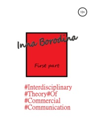 Interdisciplinary theory of commercial communication
