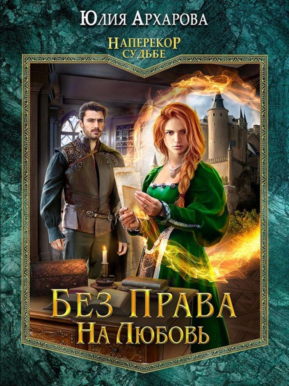 https://cv7.litres.ru/pub/c/elektronnaya-kniga/cover_max1500/18381574-author-arharova_yuliya-kniga_bez_prava_na_lyubov.jpg