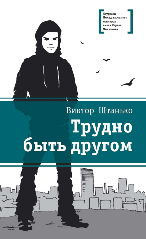 https://cv7.litres.ru/pub/c/elektronnaya-kniga/cover_max1500/24860679-viktor-shtanko-trudno-byt-drugom-24860679.jpg
