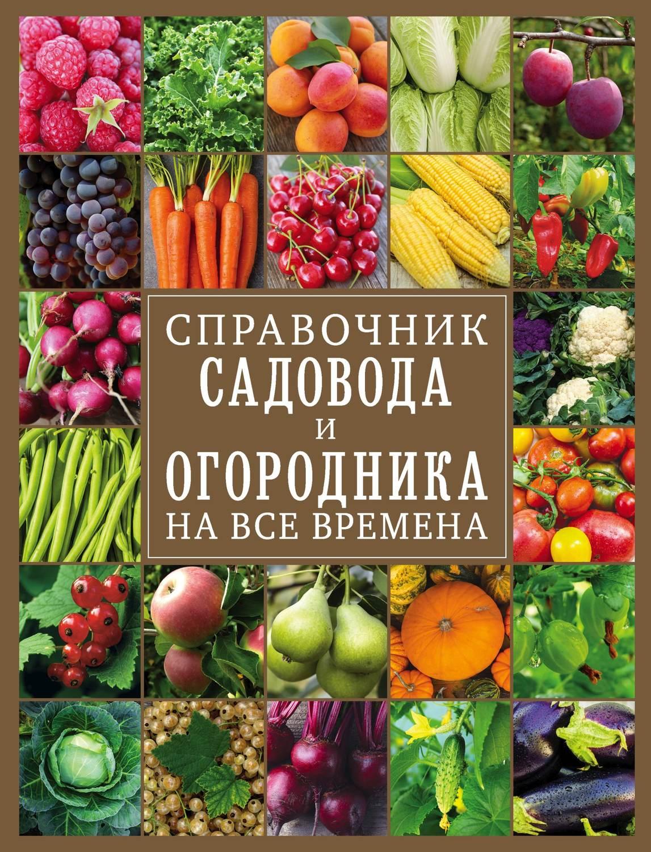 Справочник садовода и огородника на все временаТекст