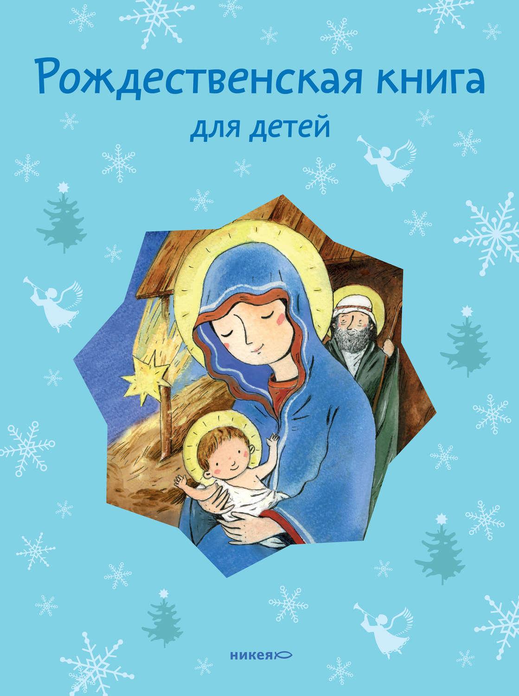 Книги о рождественских открытках, картинки прикольные