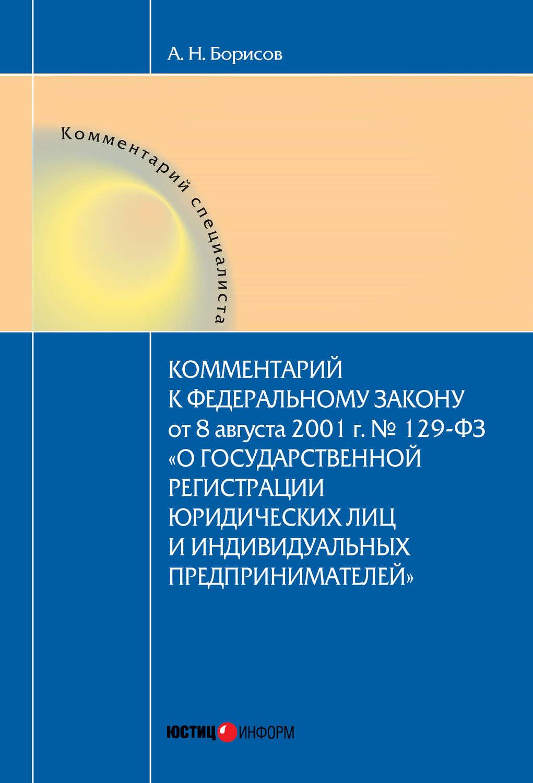 Фз о государственной регистрации юридических лиц и ип 129 ростехнадзор отчетность в электронном виде