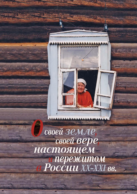 О своей земле, своей вере, настоящем и пережитом в России XX–XXI вв. (к изучению биографического и религиозного нарратива)