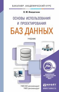 Основы использования и проектирования баз данных. Учебник для академического бакалавриата