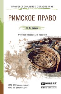 Римское право 2-е изд., пер. и доп. Учебное пособие для СПО и прикладного бакалавриата