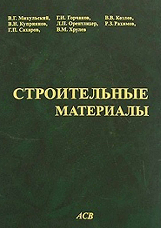 Строительные материалы (Материаловедение. Технология конструкционных материалов)